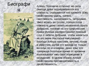 Биография Алёшу Поповича отличает не сила (иногда даже подчёркивается его сла