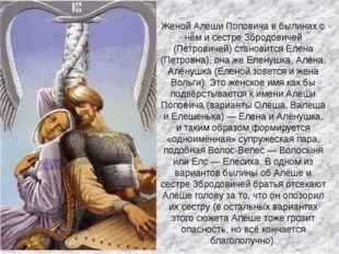 Женой Алёши Поповича в былинах о нём и сестре Збродовичей (Петровичей) станов