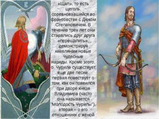 «Щап», то есть щеголь, соревновавшийся во франтовстве с Дюком Степановичем. В
