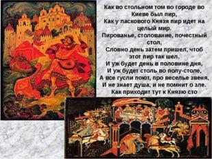 Как во стольном том во городе во Киеве был пир, Как у ласкового Князя пир иде
