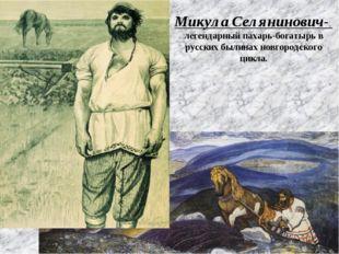 Микула Селянинович- легендарный пахарь-богатырьв русскихбылинахновгородско