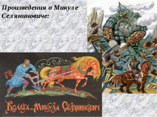Произведения о Микуле Селяниновиче: