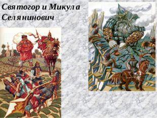 Святогор и Микула Селянинович