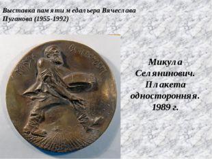 Выставка памяти медальера Вячеслава Пуганова (1955-1992) Микула Селянинович.