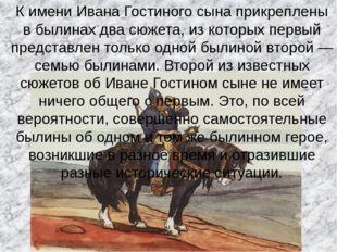 К имени Ивана Гостиного сына прикреплены в былинах два сюжета, из которых пер