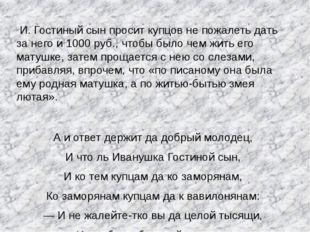 И. Гостиный сын просит купцов не пожалеть дать за него и 1000 руб., чтобы бы