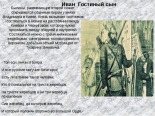Иван Гостиный сын Былины, развивающие второй сюжет, открываются обычным пиром