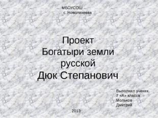 МБОУСОШ с. Новоликеева Выполнил ученик 7 «А» класса Мольков Дмитрий 2013 Прое