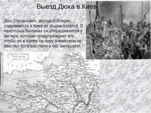 Выезд Дюка в Киев Дюк Степанович, молодой боярин, снаряжается вКиевизИндии