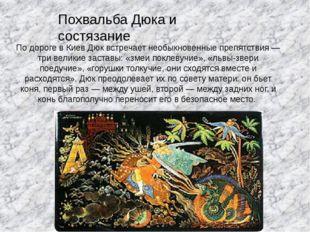Похвальба Дюка и состязание По дороге в Киев Дюк встречает необыкновенные пре