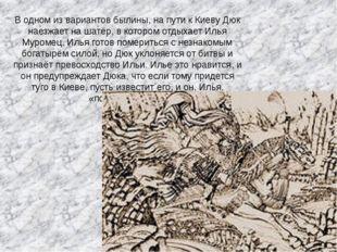В одном из вариантов былины, на пути к Киеву Дюк наезжает нашатёр, в котором