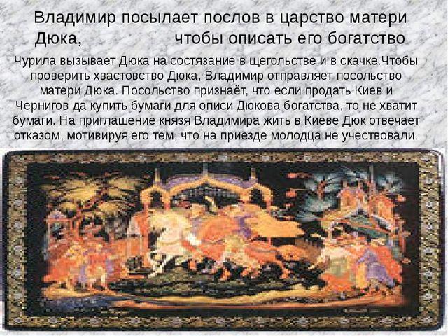 Владимир посылает послов в царство матери Дюка, чтобы описать его богатство Ч...