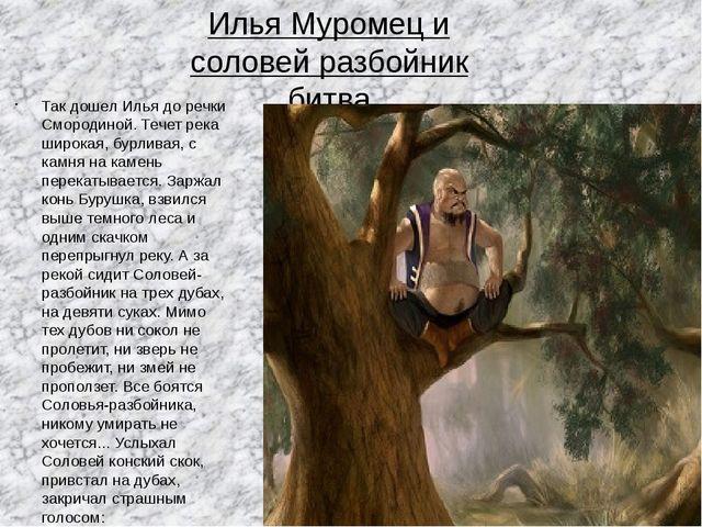 Илья Муромец и соловей разбойник битва Так дошел Илья до речки Смородиной. Те...