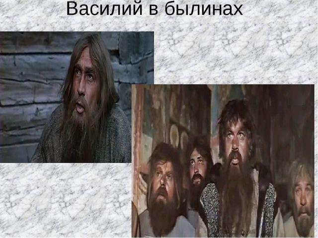Василий в былинах