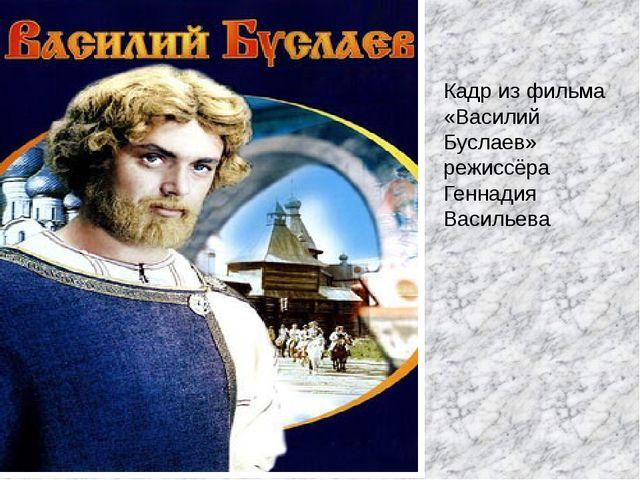 Кадр из фильма «Василий Буслаев» режиссёра Геннадия Васильева