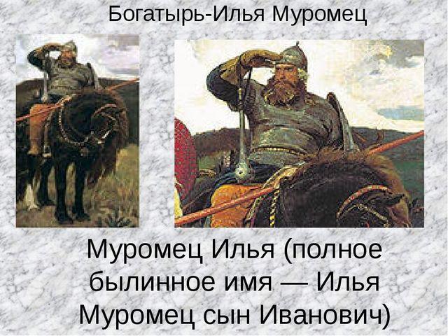 Муромец Илья (полное былинное имя — Илья Муромец сын Иванович) Считается, что...