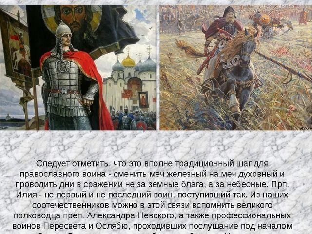 Следует отметить, что это вполне традиционный шаг для православного воина - с...