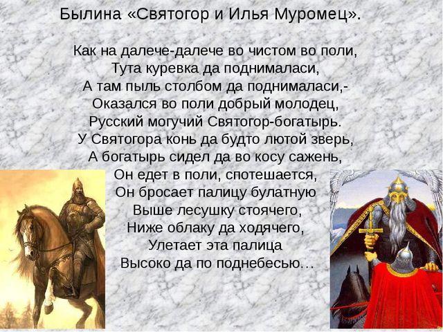 Былина «Святогор и Илья Муромец». Как на далече-далече вo чистом во поли, Тут...