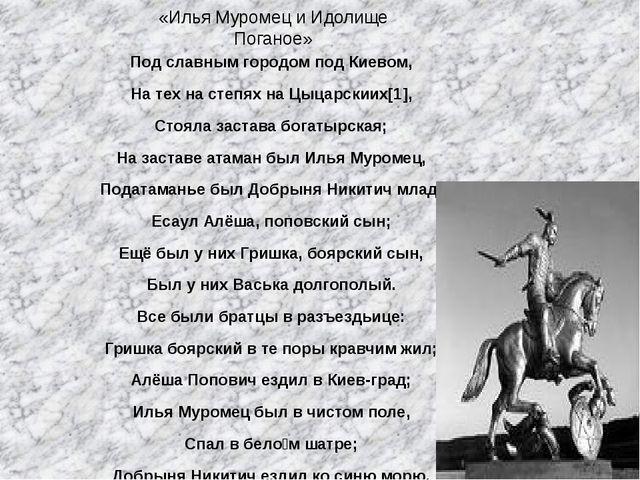 Под славным городом под Киевом, На тех на степях на Цыцарскиих[1], Стояла зас...