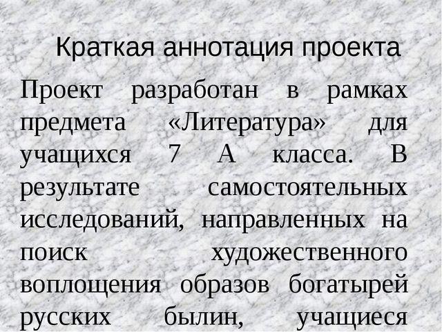 Краткая аннотация проекта Проект разработан в рамках предмета «Литература» дл...