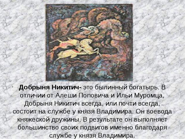 Добрыня Никитич- это былинный богатырь. В отличии от Алеши Поповича и Ильи Му...