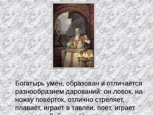 Богатырь умён, образовани отличается разнообразием дарований: он ловок, на н...
