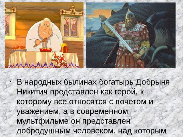 В народных былинах богатырь Добрыня Никитич представлен как герой, к которому...