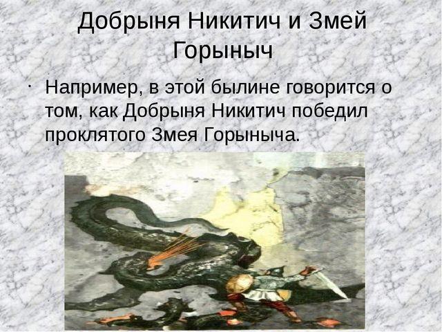 Добрыня Никитич и Змей Горыныч Например, в этой былине говорится о том, как Д...