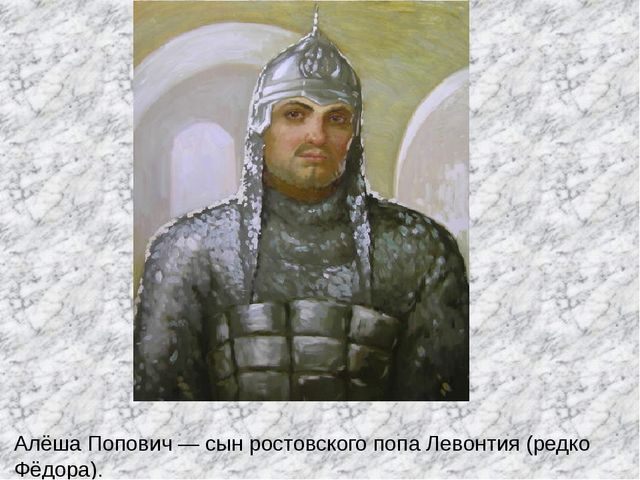Алёша Попович — сын ростовского попа Левонтия (редко Фёдора).