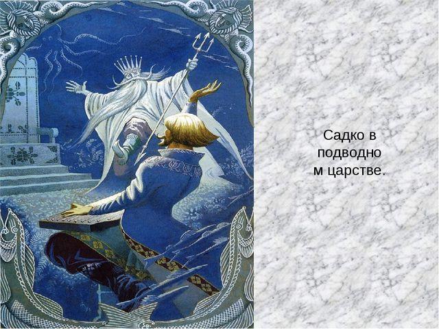 Садко в подводном царстве.