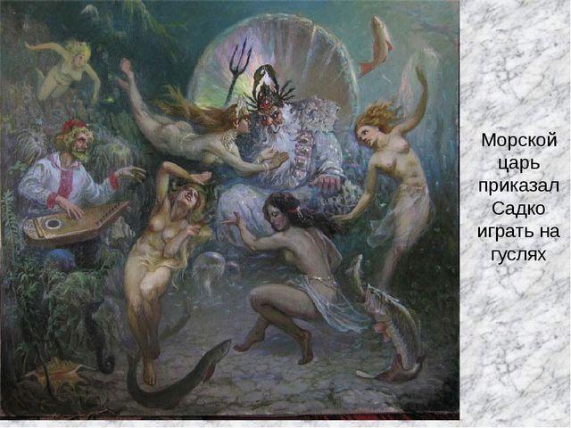Морской царь приказал Садко играть на гуслях