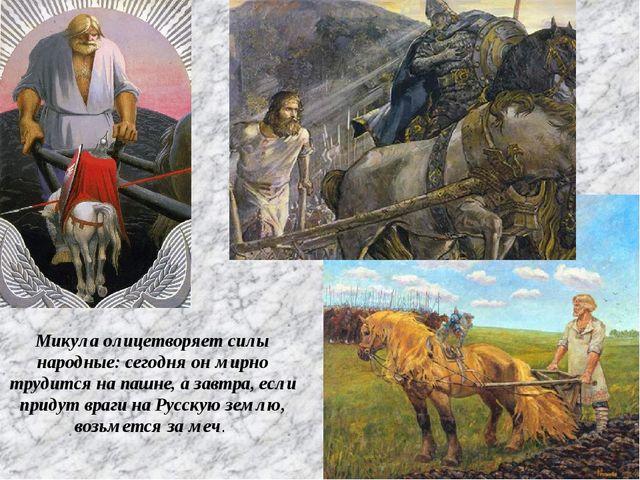 Микула олицетворяет силы народные: сегодня он мирно трудится на пашне, а завт...