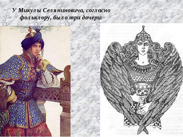 У Микулы Селяниновича, согласно фольклору, было три дочери: