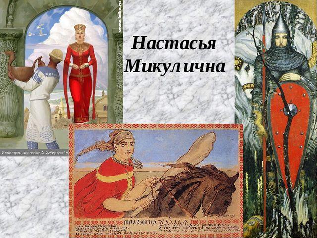 Настасья Микулична