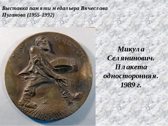 Выставка памяти медальера Вячеслава Пуганова (1955-1992) Микула Селянинович....