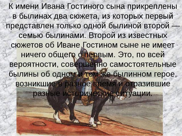 К имени Ивана Гостиного сына прикреплены в былинах два сюжета, из которых пер...