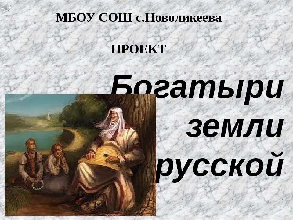 Богатыри земли русской МБОУ СОШ с.Новоликеева ПРОЕКТ