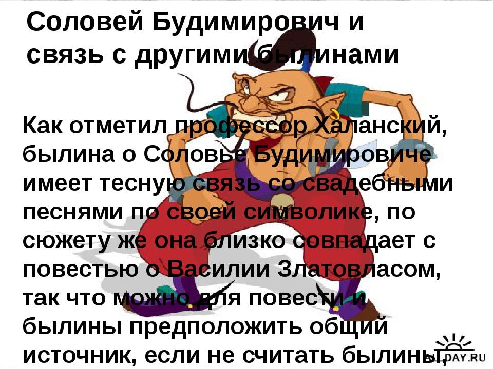 Соловей Будимирович и связь с другими былинами Как отметил профессор Халански...