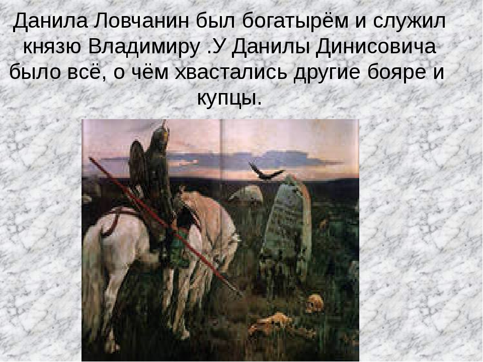 Данила Ловчанин был богатырём и служил князю Владимиру .У Данилы Динисовича б...