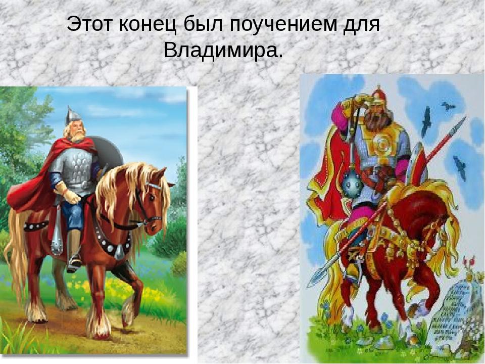 Этот конец был поучением для Владимира.