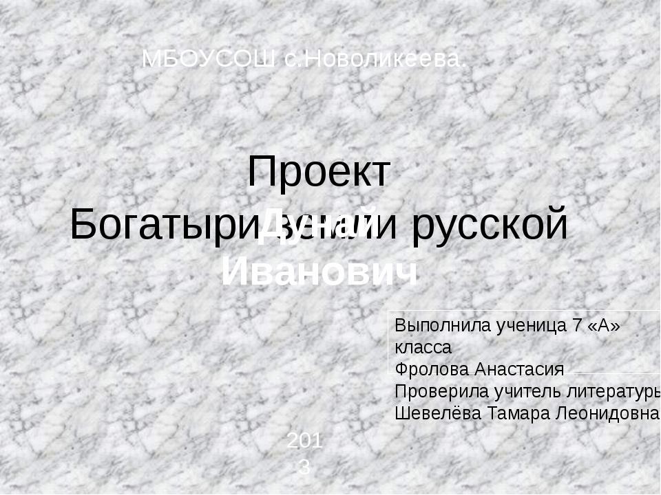 Проект Богатыри земли русской Выполнила ученица 7 «А» класса Фролова Анастаси...