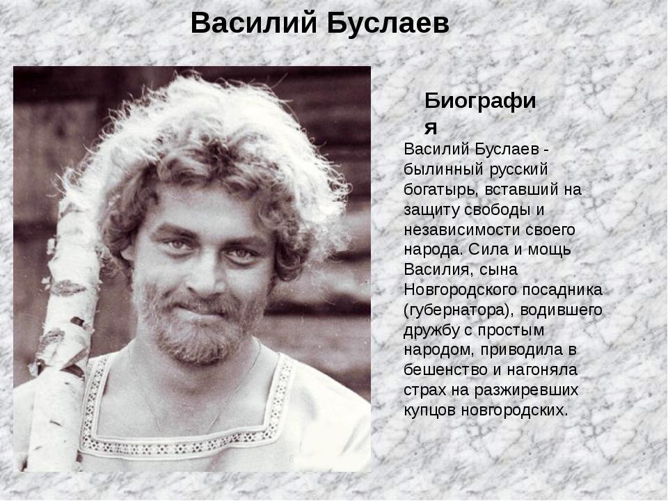 Василий Буслаев Василий Буслаев - былинный русский богатырь, вставший на защи...