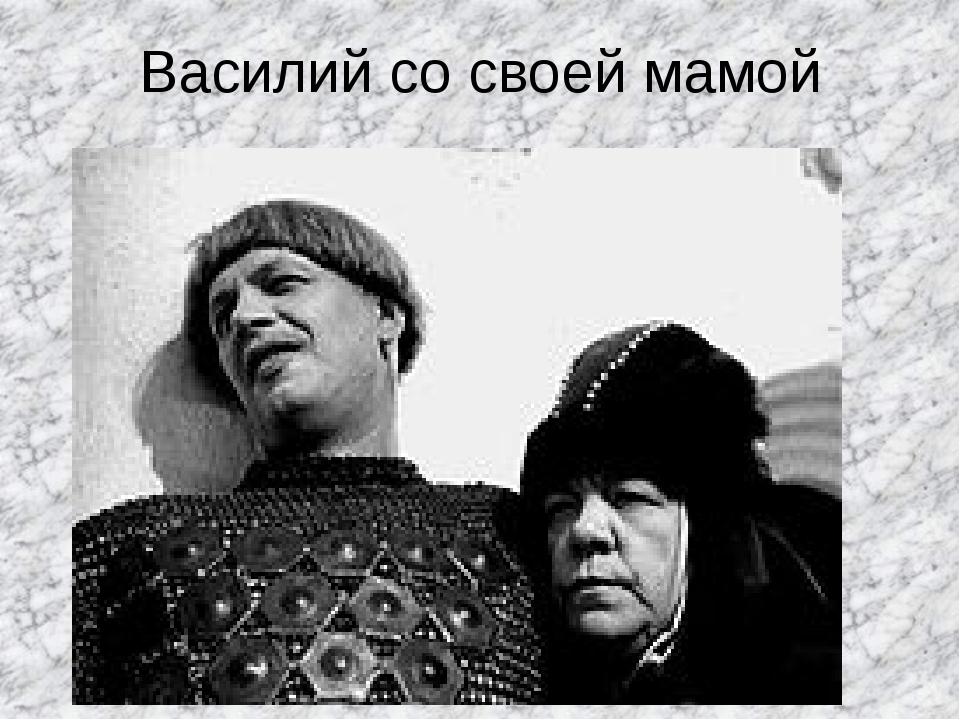 Василий со своей мамой