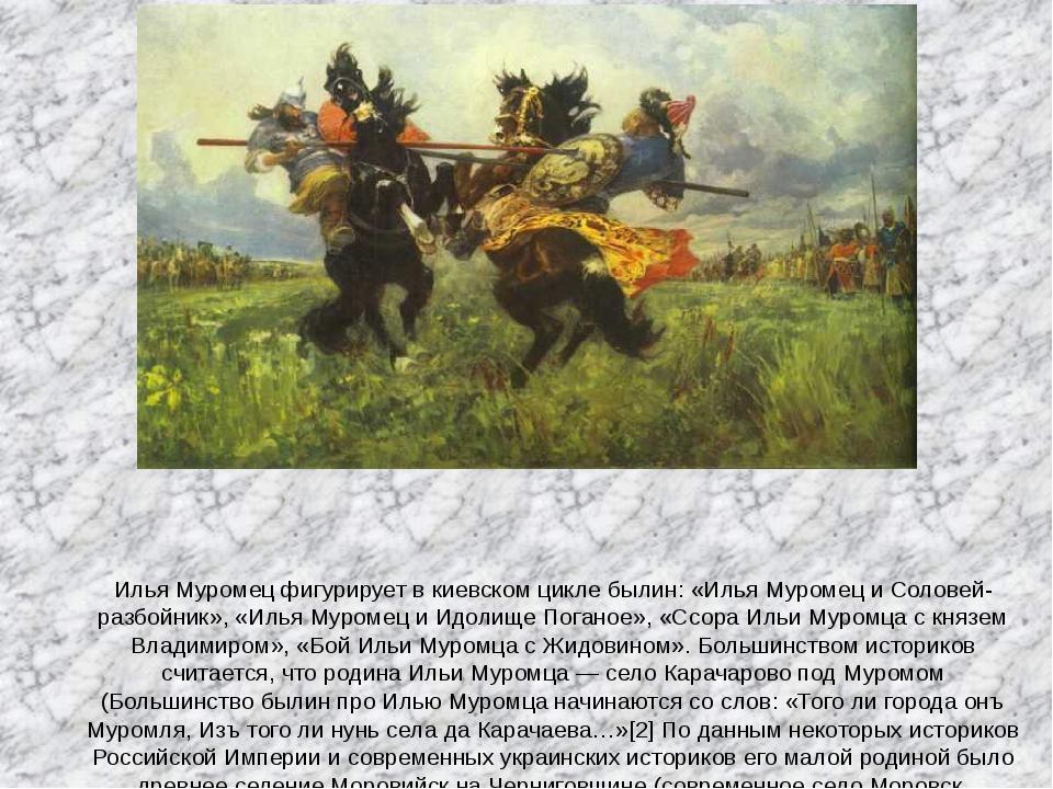 Илья Муромец фигурирует в киевском цикле былин: «Илья Муромец и Соловей-разбо...