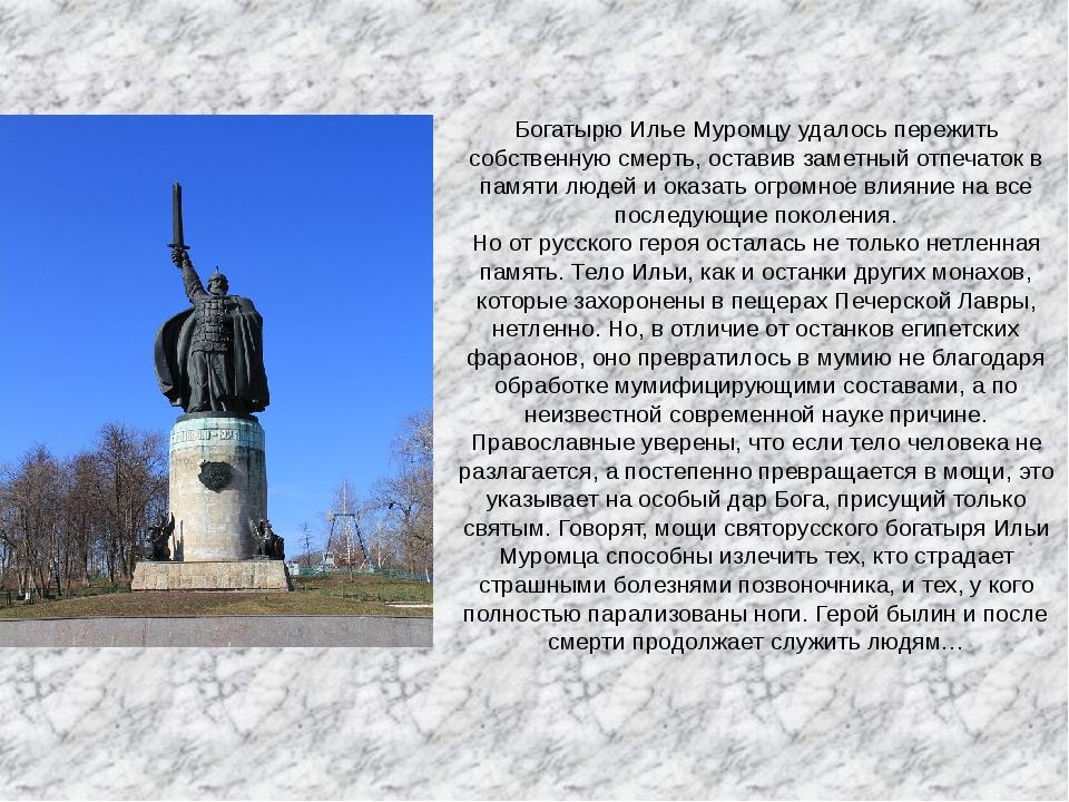 Богатырю Илье Муромцу удалось пережить собственную смерть, оставив заметный о...