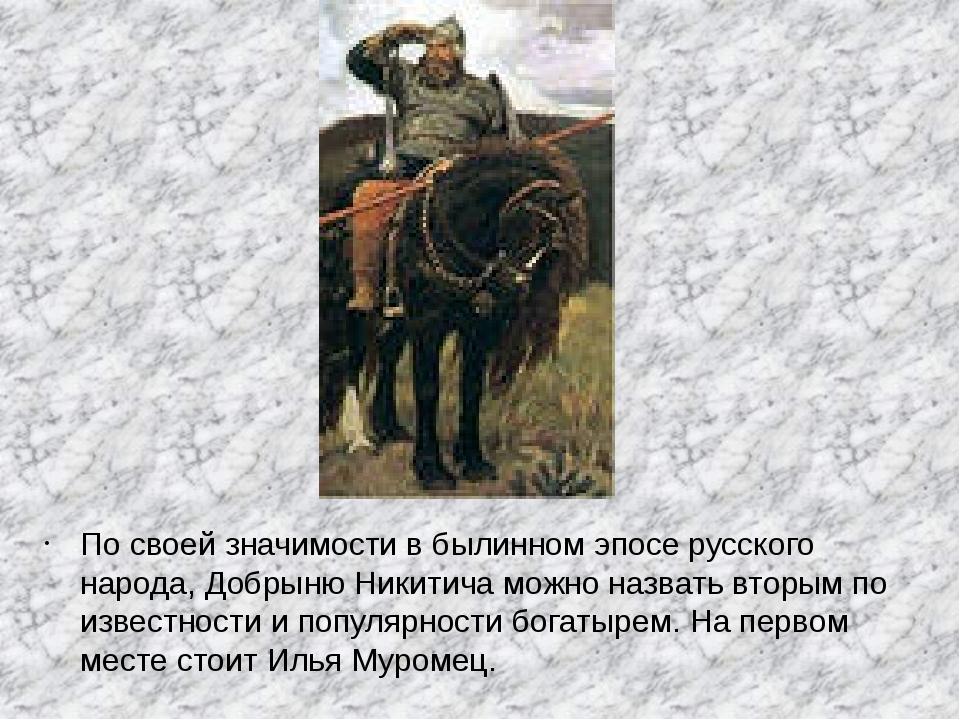 По своей значимости в былинном эпосе русского народа, Добрыню Никитича можно...