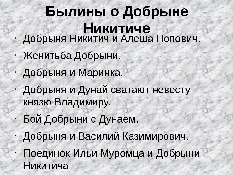 Былины о Добрыне Никитиче Добрыня Никитич и Алеша Попович. Женитьба Добрыни....
