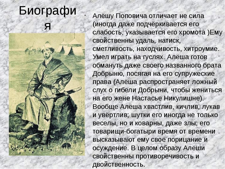 Биография Алёшу Поповича отличает не сила (иногда даже подчёркивается его сла...