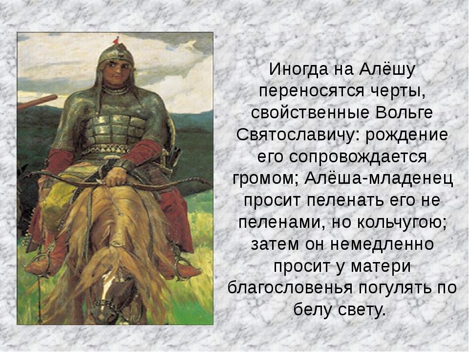 Иногда на Алёшу переносятся черты, свойственные Вольге Святославичу: рождение...
