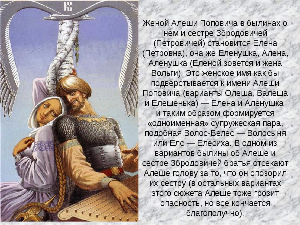 Женой Алёши Поповича в былинах о нём и сестре Збродовичей (Петровичей) станов...